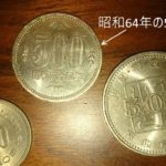 昭和64年発行の500円硬貨