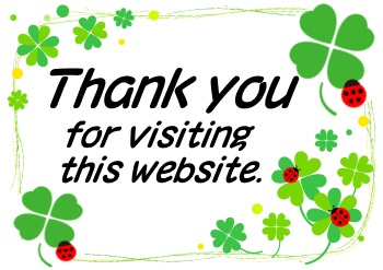 当サイトに来てくれてありがとう