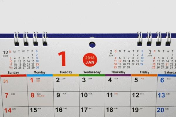 2018年1月のカレンダー