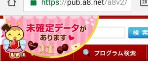 バレンタインPC