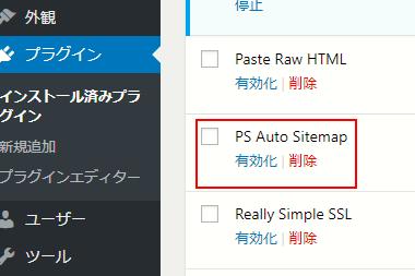 プラグインサイトマップの表示方法