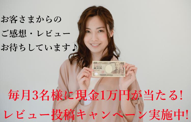 レビューで1万円案内