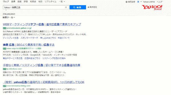 検索広告画面
