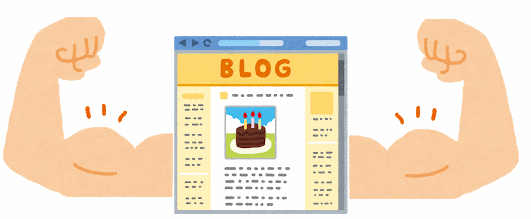 パワーブログ
