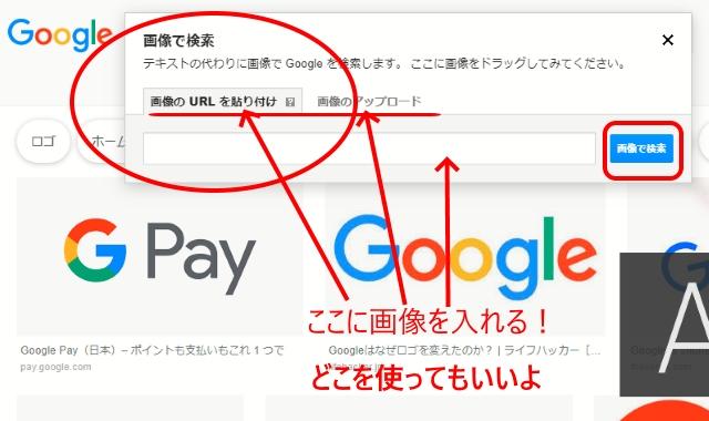 Googleの画像検索の仕方