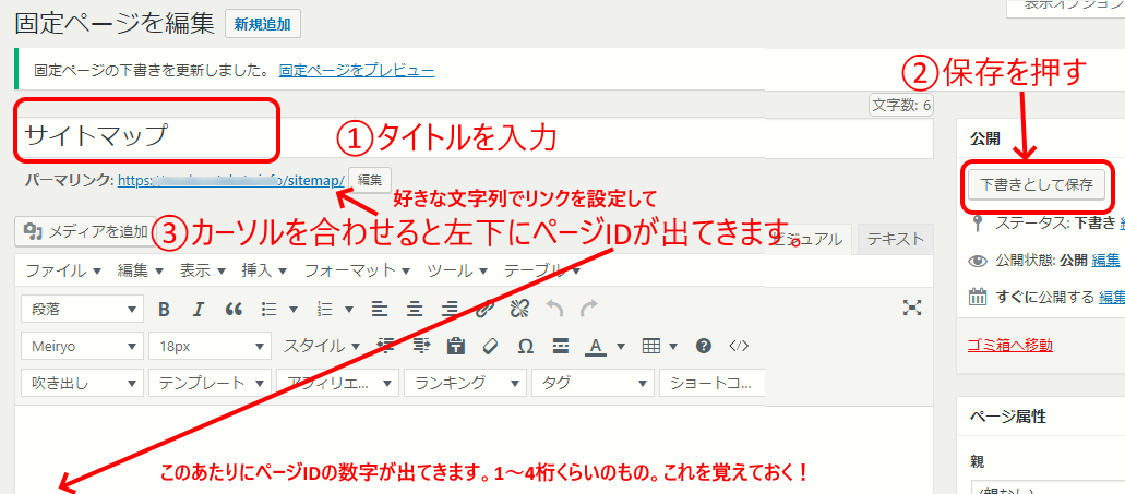 新規固定ページの作り方