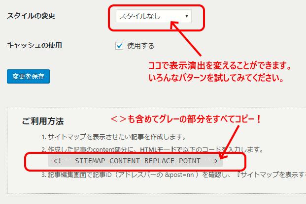 サイトマップを表示する方法