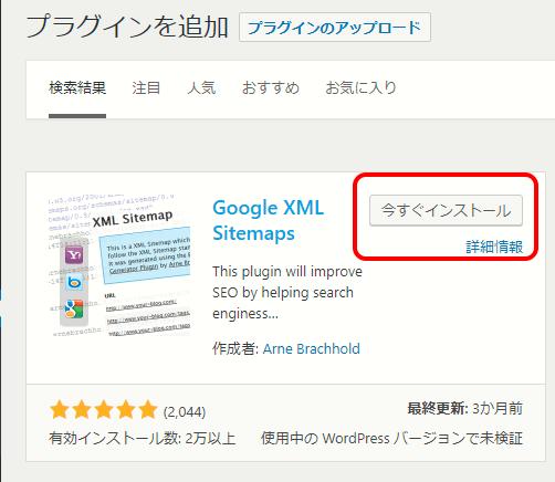 Google XML Sitemaps2