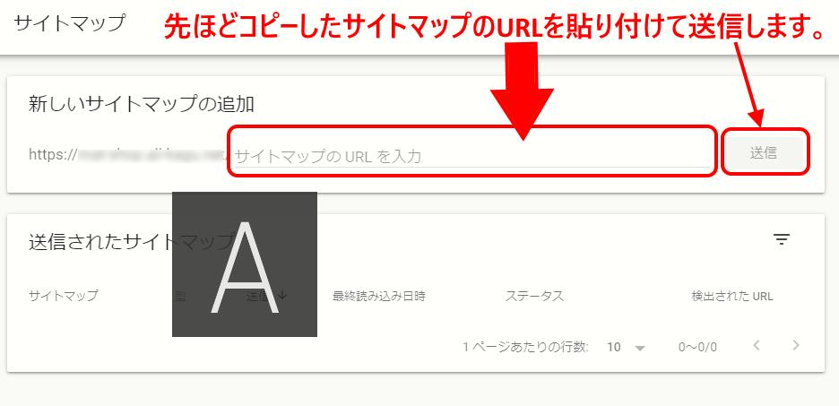 サイトマップをサーチコンソールに登録