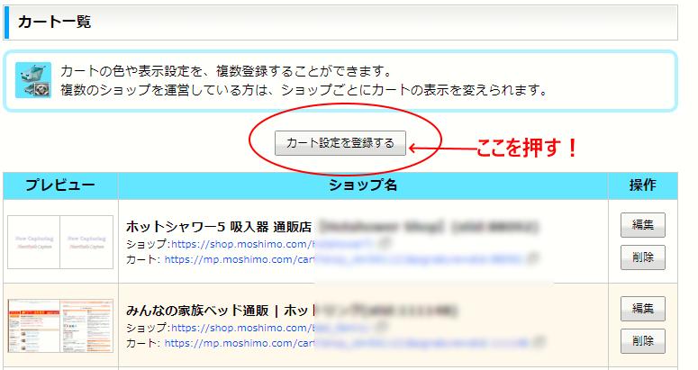 マイページからカート設定登録画面