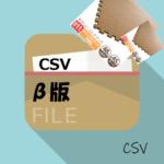 もしもドロップシッピング ワードプレスショップに商品を一括登録する方法