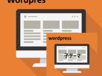 WordPress初期設定5 もしもに備えて子テーマを作ろう!