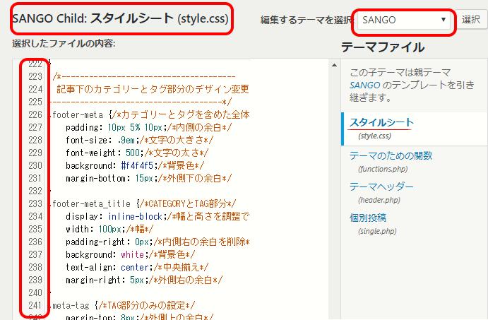 「SANGO」>スタイルシート