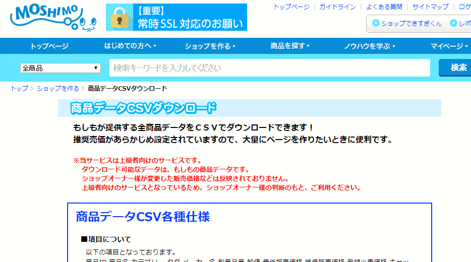 MOSHIMOのログインページ
