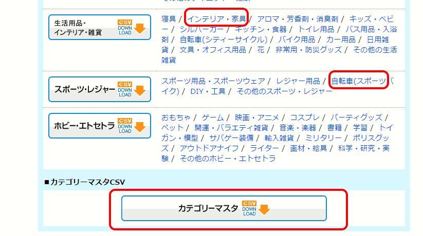 カテゴリ別CSVダウンロード