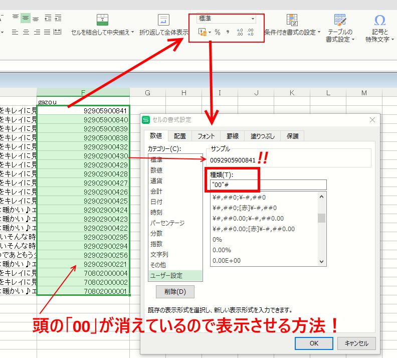 CSVデータを正常に戻す方法