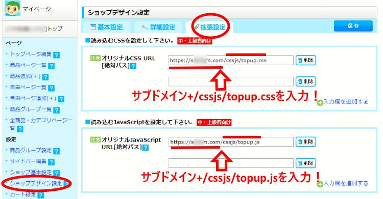 追加CSSとJSのリンクを設置