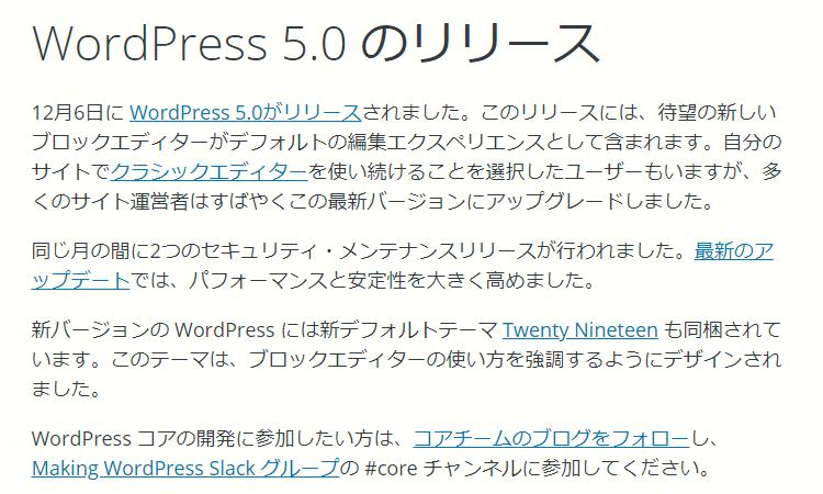 Wordpress公式日本語ブログ