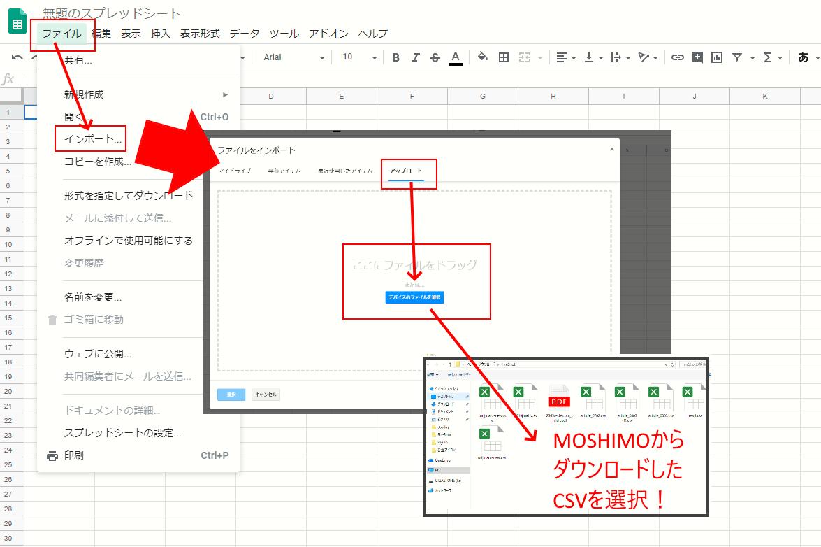 CSVファイルの開き方