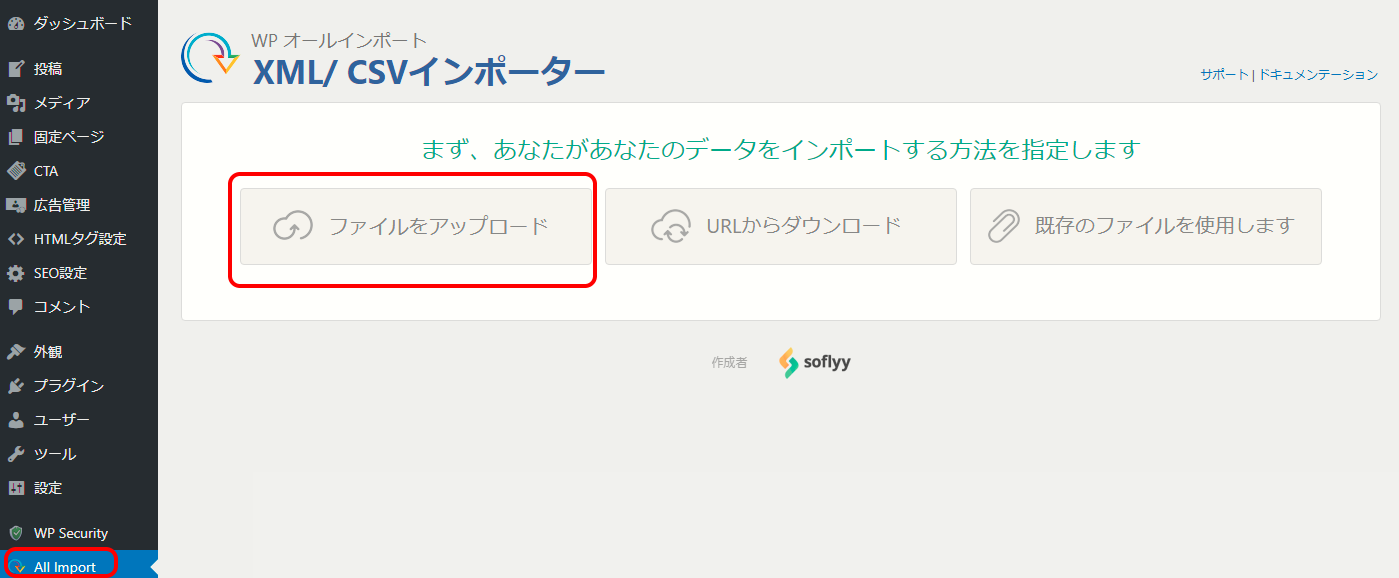 Import any XML or CSV File to WordPressの設定
