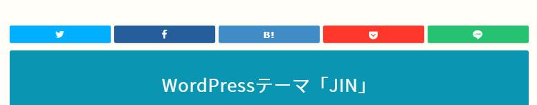 ワードプレステーマJINのSNSシェアボタン