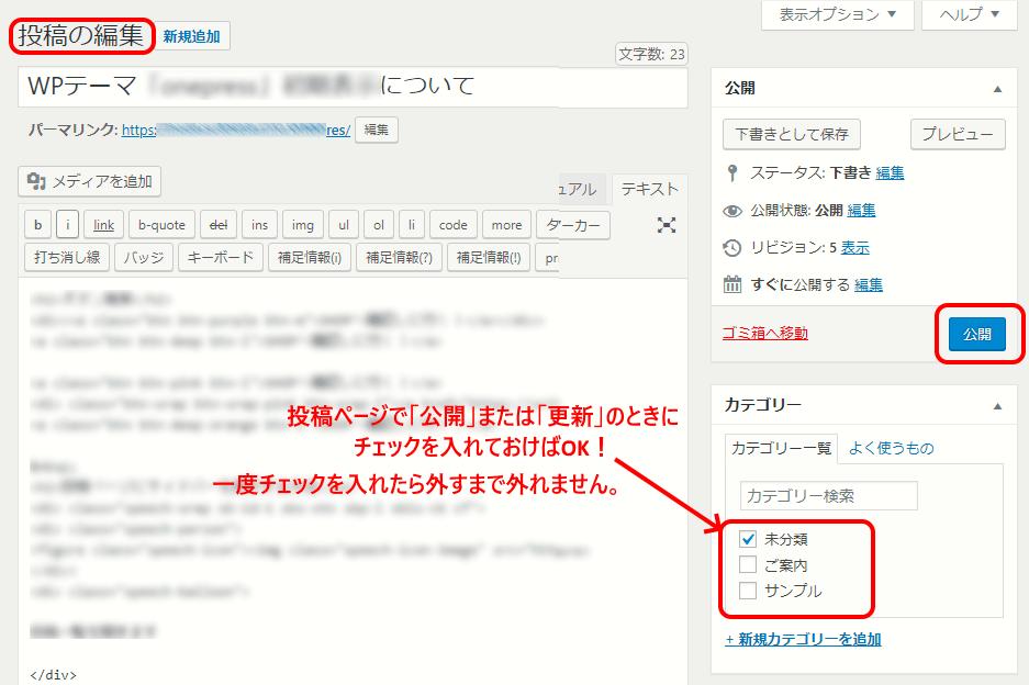 Wordpressで投稿する時にカテゴリを付与する方法