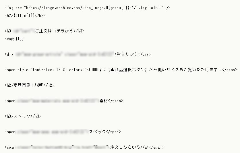 商品ページの本文コード