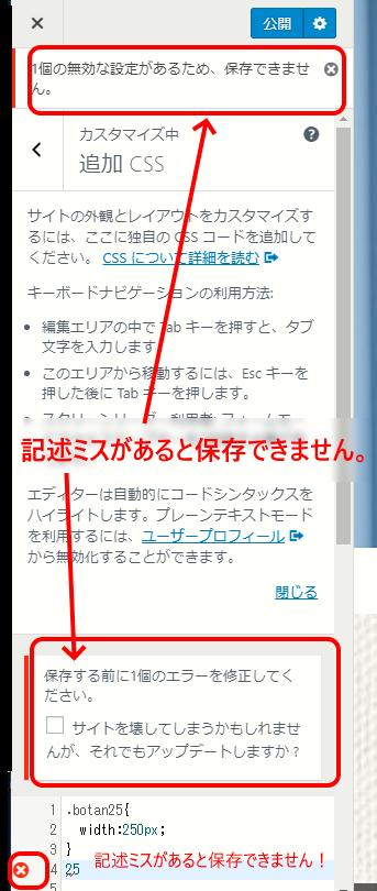 追加CSSに記述ミスがあると保存できません