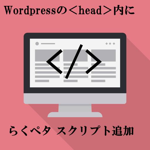 もしもドロップシッピングでWordpressの内に「らくぺたスクリプト」を追加するやり方