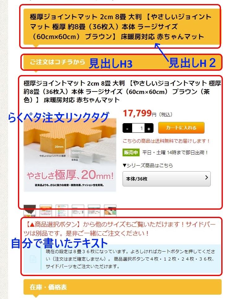 商品構成ページ1