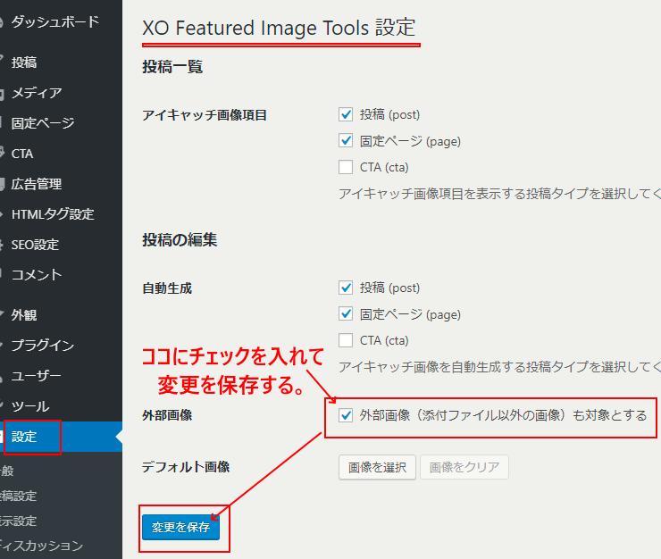 XO Featured Image Toolsの設定は簡単です。1か所チェックを入れて変更保存するだけです。