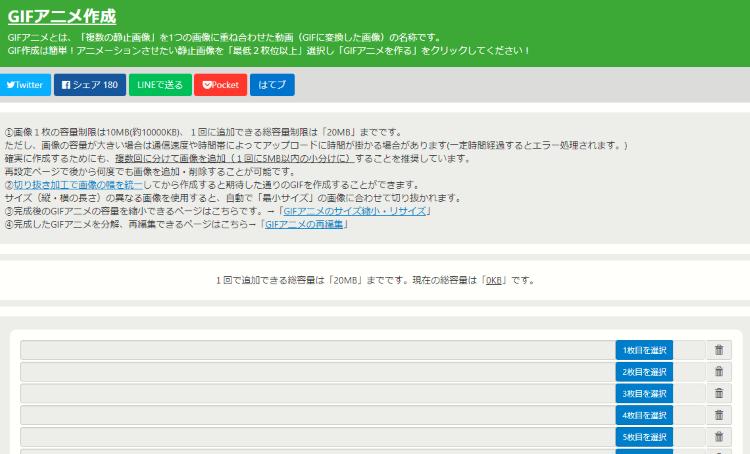 GIF画像生成サイト