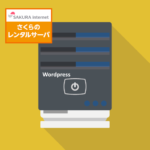 さくらインターネット レンタルサーバーにワードプレスをインストールする手順