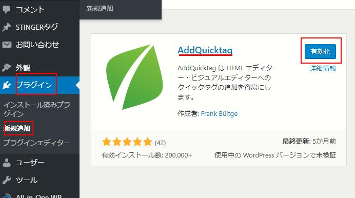 「AddQuicktag」を使えばCLASS名を忘れた時でも投稿画面からショートコードで表現できるようになるので便利です。