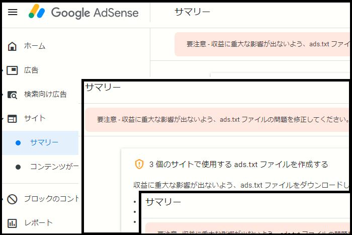 収益に重大な影響が出ないよう、ads.txt ファイルの問題を修正