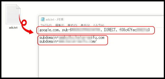 ダウンロードしたads.txt ファイル