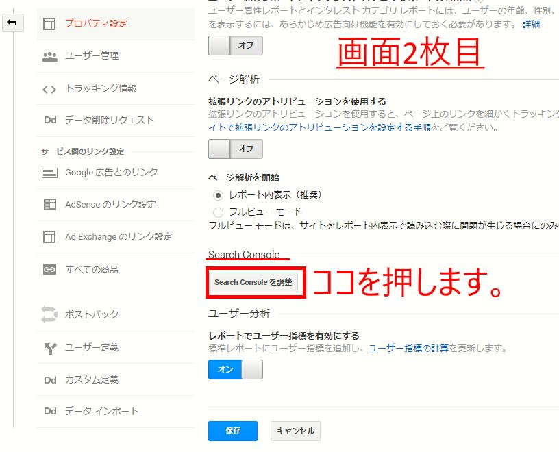 searchconsole調整というボタンを押します