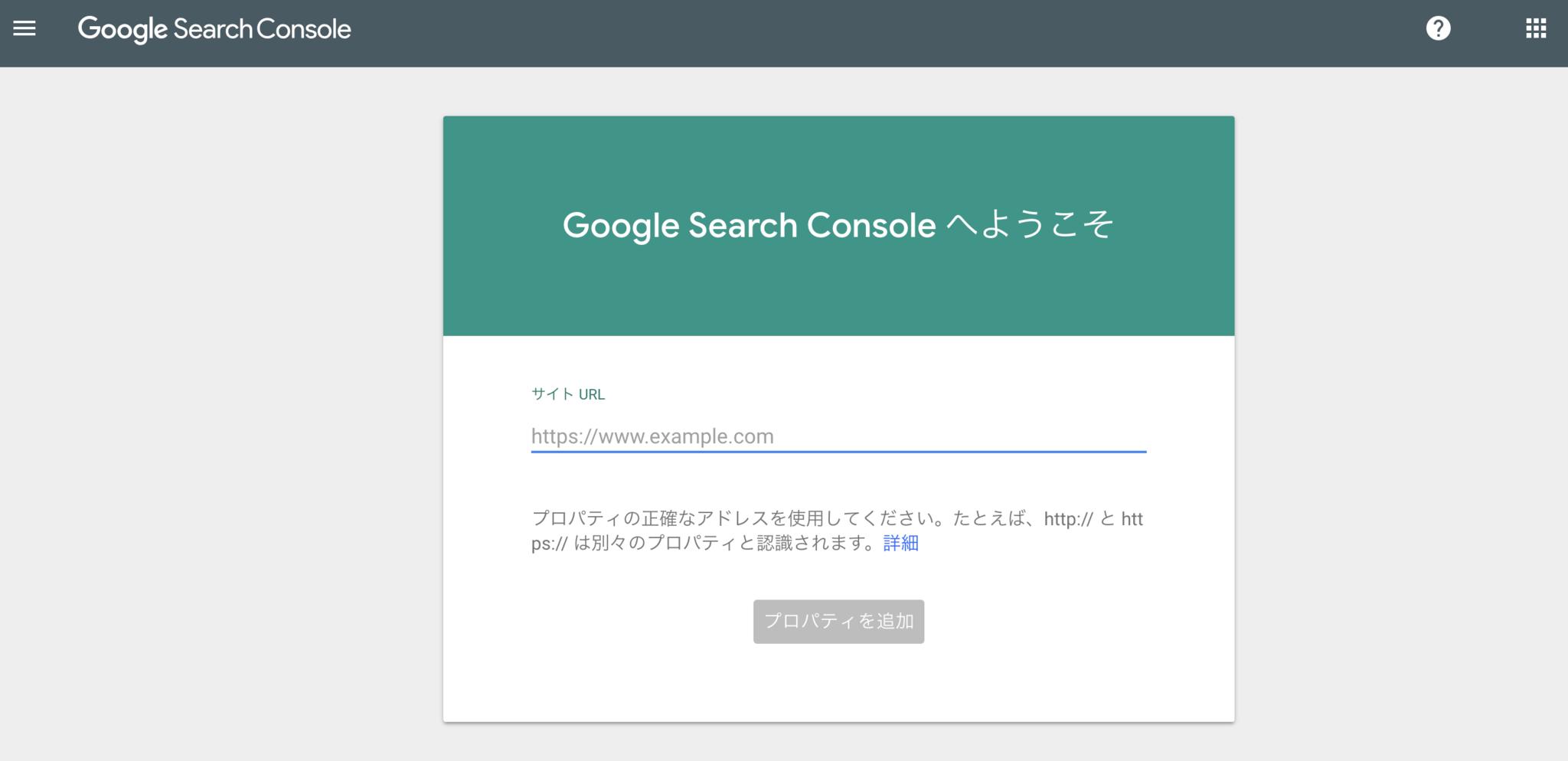 グーグルサーチコンソールトップ画面