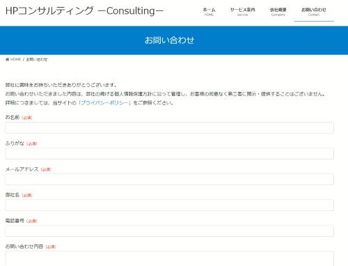 問合せ・申し込み・相談フォーム ページ