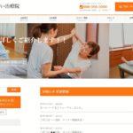 格安のホームページ制作サービス