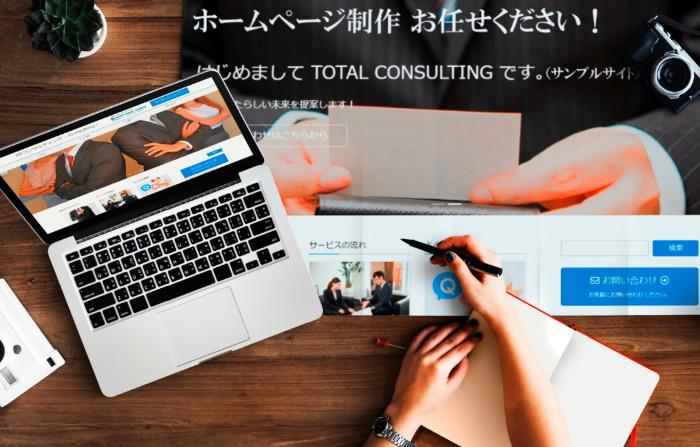 ホームページ制作サービスをもっと詳しく知る