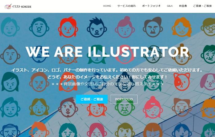イラストレーター専用のホームページ