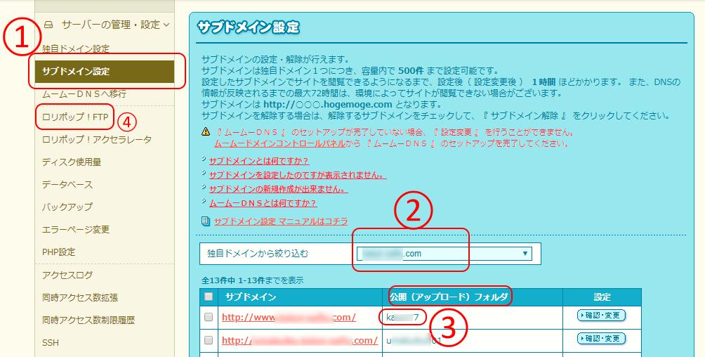 アドセンスで使用しているサブドメインをロリポップで確認します。