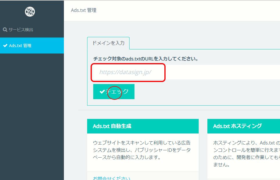 ADSファイルが設置できたか確認ツールを使う