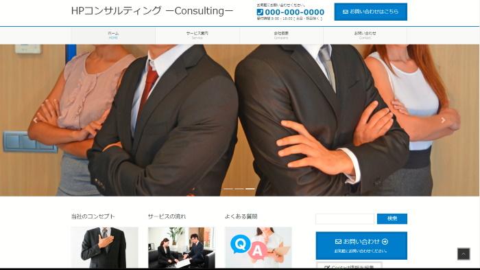 コンサルティング向けのホームページ