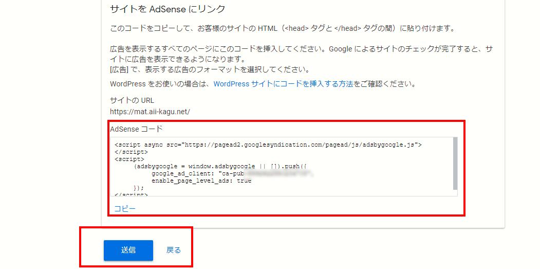 アドセンスサイト追加方法!