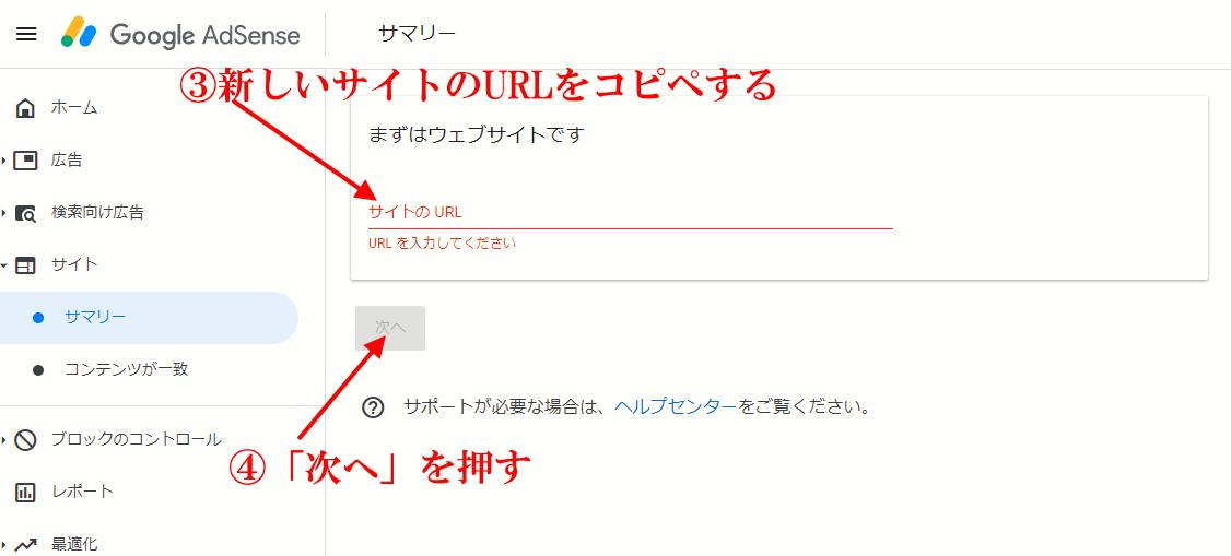 アドセンスサイト追加手順②