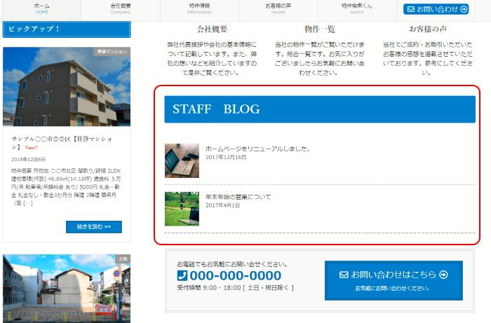 お知らせ(スタッフブログ)のページ