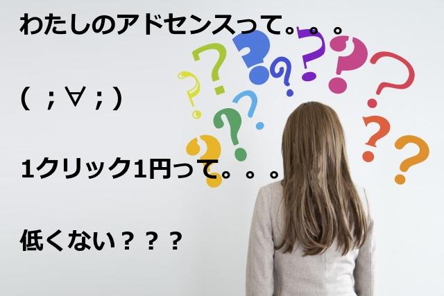 アドセンスの質問