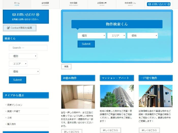 検索機能付きホームページ制作